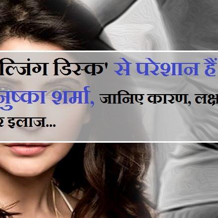 'बल्जिंग डिस्क' से परेशान हैं अनुष्का शर्मा, जानिए इस बीमारी के बारे में जरूरी बातें...