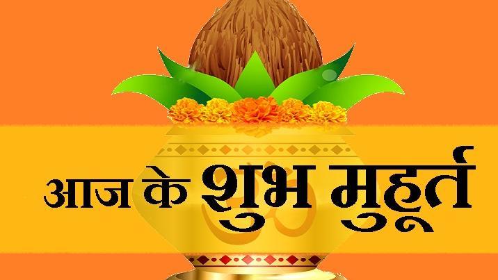 Aaj Ka Muhurat | Hindu Calendar In Hindi | Hindu Panchang | आज
