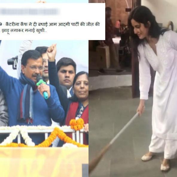 क्या दिल्ली में AAP की जीत की खुशी में कैटरीना कैफ ने लगाई झाडू़... जानिए वायरल वीडियो का सच...