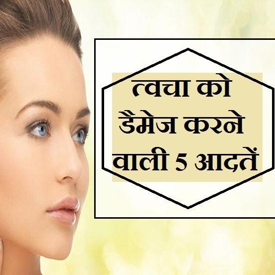 Skin care :  इन 5 आदतों से पहुंचता है आपकी त्वचा को नुकसान, जरूर जानें