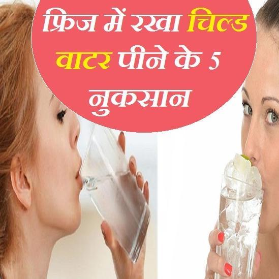 Health Care : फ्रिज का ठंडा पानी पीने से हो सकते हैं, ये 5 नुकसान जरूर जानिए