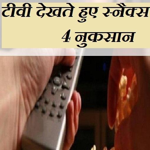 Health Tips : टीवी देखते हुए आप तो नहीं करते ये गलती वरना सेहत को होगा नुकसान