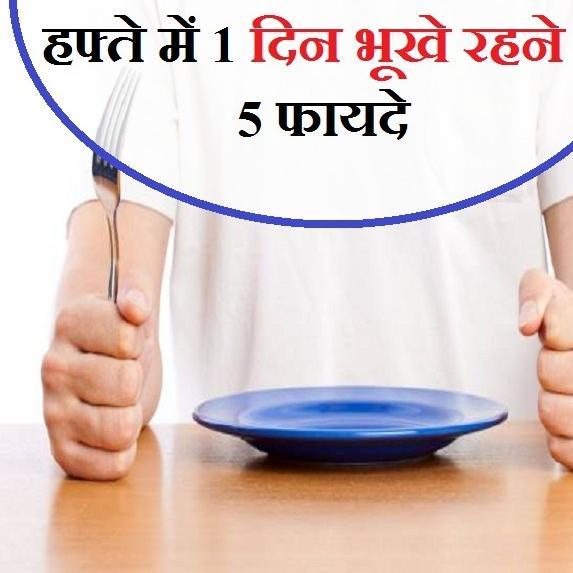 Health Care : क्या आप जानते हैं हफ्ते में एक दिन भूखे रहने से होते है ये 5 सेहत लाभ