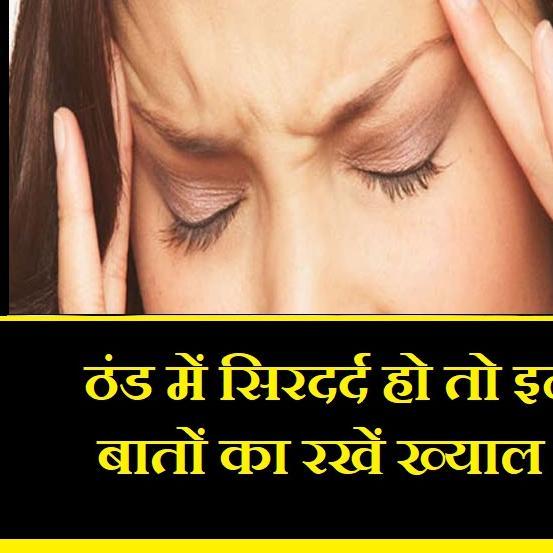 जब ठंड में सिरदर्द हो तो क्या इलाज करें