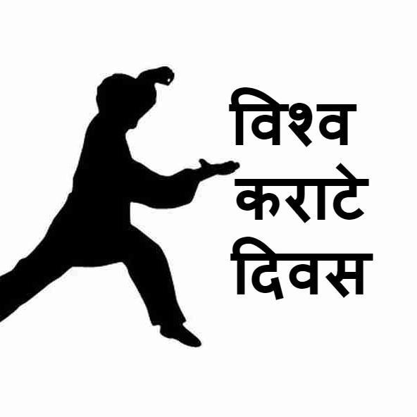 कराटे और मार्शल आर्ट के बारे में महत्वपूर्ण जानकारी