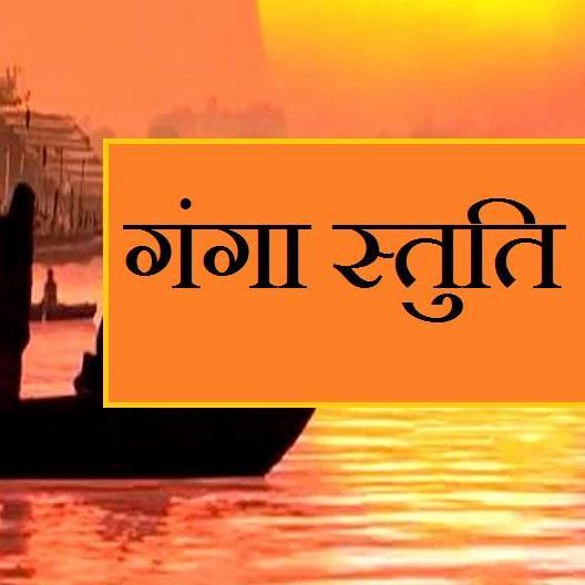 देवी सुरेश्वरी भगवती गंगे : श्री गंगा दशहरा व्रत की शुभ स्तुति