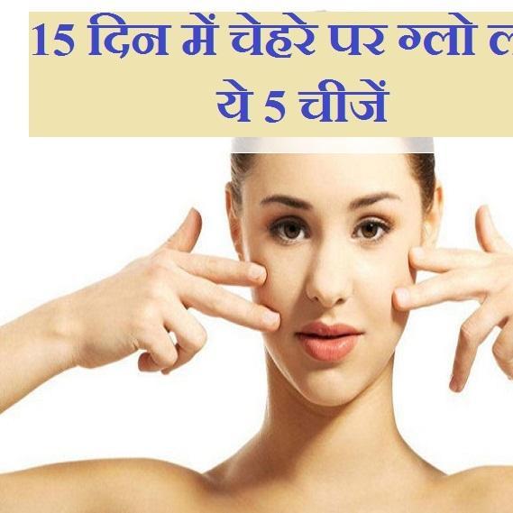 इन 5 चीजों को अपनाकर 15 दिनों में लाएं अपनी त्वचा में ग्लो