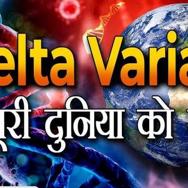 Delta : बच्चों के लिए काल बना डेल्टा वैरिएंट, दुनियाभर में मचा हड़कंप