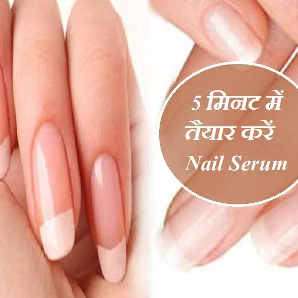 Nail Care Tips : 5 मिनट में तैयार करें Nail Serum, लगाते ही बढ़ जाएगी हाथों की खूबसूरती