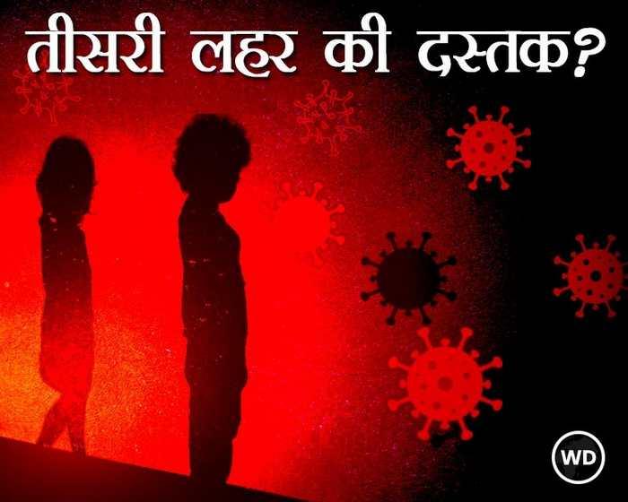 महाराष्ट्र के सोलापुर में कोरोना विस्फोट, 613 बच्चे वायरस की चपेट में
