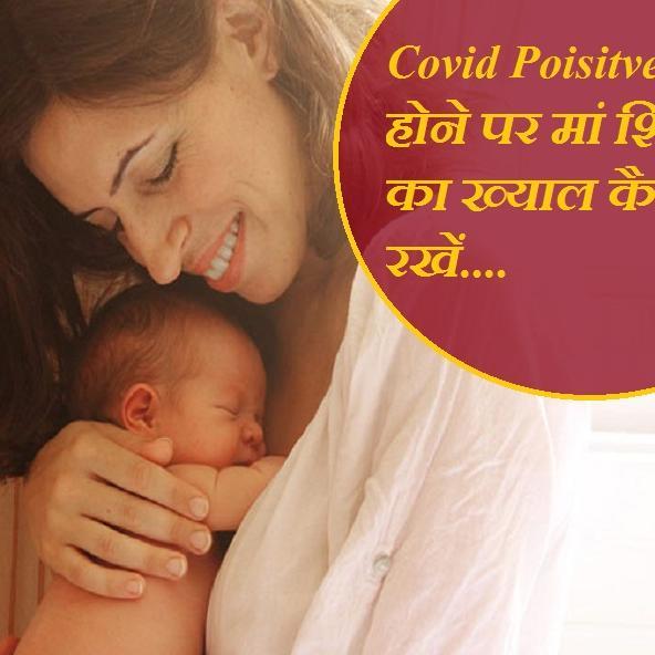 Expert Advice - कोविड पॉजिटिव मां  NewBorn Baby की देखभाल में क्या रखें सावधानियां