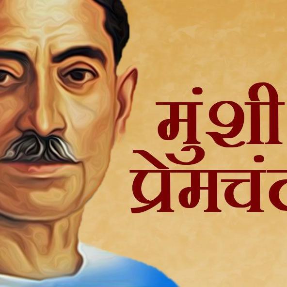 Munshi Premchand Essay  मुंशी प्रेमचंद पर हिन्दी में निबंध