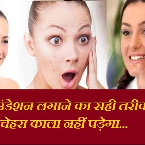 Beauty Tips : ये 4 तरह से फाउंडेशन लगाने के बाद चेहरा नहीं पड़ेगा काला