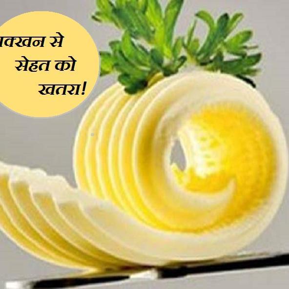Health Tips : butter किसे नहीं खाना चाहिए