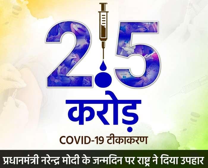 भारत ने Vaccination में बनाया विश्व रिकॉर्ड, PM मोदी के जन्मदिन पर लगे 2.5 करोड़ टीके