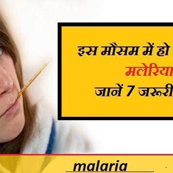 बारिश में मलेरिया से रहें सावधान, 5 टिप्स रखें याद