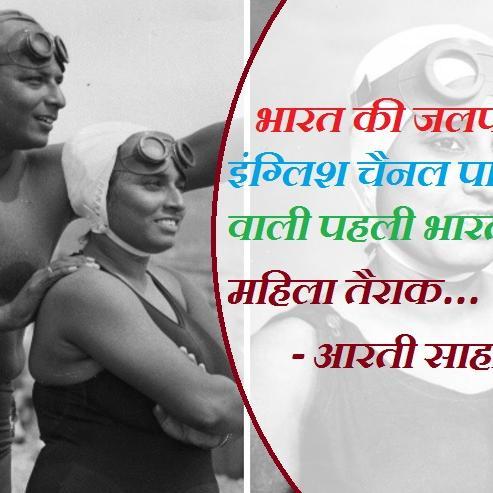 आरती साहा : भारतीय महिला तैराक के जीवन की 10 बातें जो आप नहीं जानते