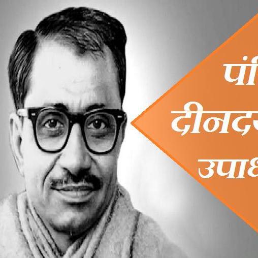 25 सितंबर : प्रसिद्ध भारतीय विचारक पंडित दीनदयाल उपाध्याय की जयंती