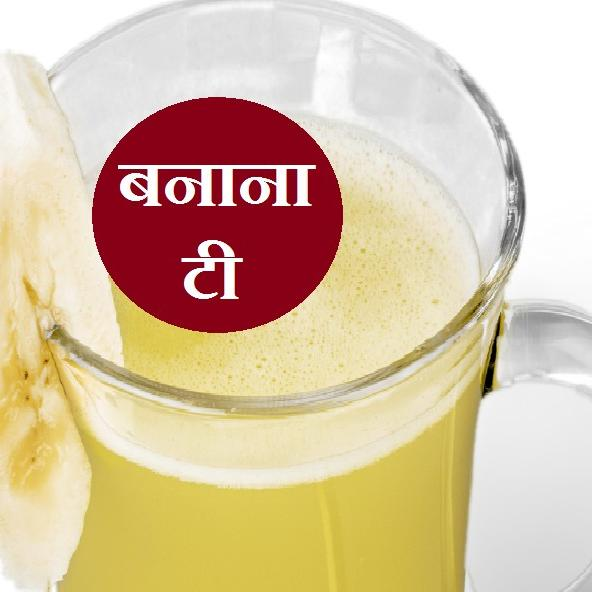 Weight Loss: चाय को कहे बाय, और पीजिए banana tea
