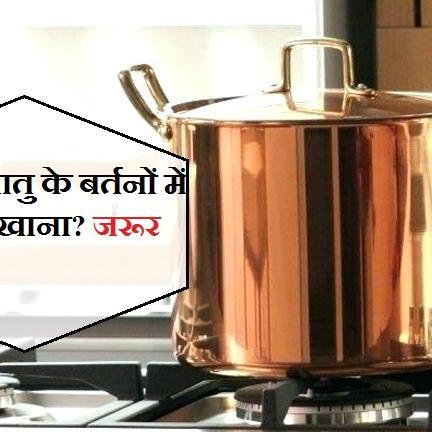 किन धातु के बर्तनों में खाना पकाने से मिलता है क्या लाभ, जरूर जानिए