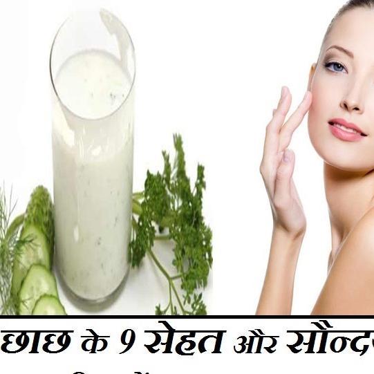 Benefits Of Buttermilk : सेहत और सौंदर्य के लिए बेहतरीन है छाछ,  जरूर जानिए फायदे
