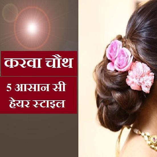 करवा चौथ पर जानिए 5 फटाफट Hair Style जो आपको दें परफेक्ट लुक