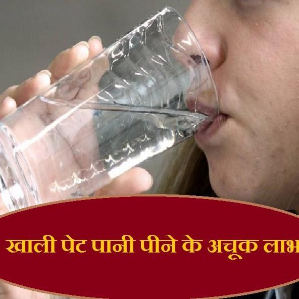 Drinking Water Tips : चाय के बदले खाली पेट पिएं पानी, बीमारियों की होगी छुट्टी