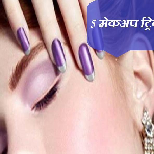 Makeup Tricks :  त्योहारों में सुंदर दिखने के लिए अपनाएं ये मेकअप ट्रिक्स