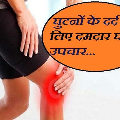 घुटनों के दर्द से परेशान रहते हैं? तो जानिए निजात पाने के दमदार घरेलू उपचार