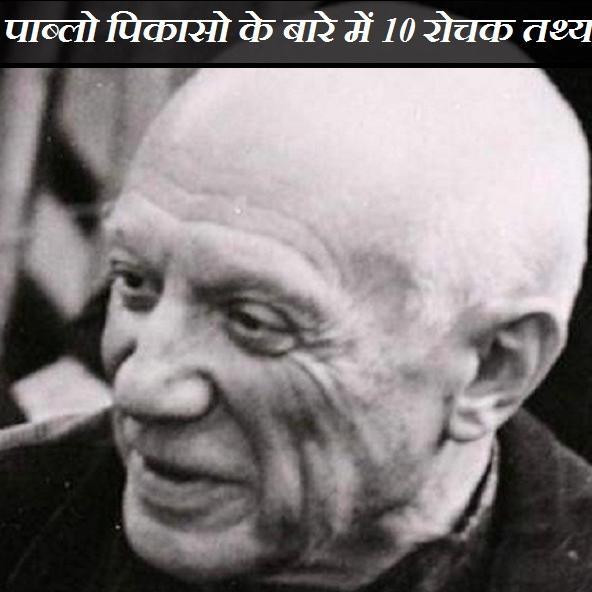 Pablo Picasso - 2021 में 700 करोड़ से अधिक में बिकी पिकासो की यह पेंटिंग