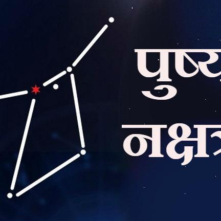 Pushya Nakshtra : पुष्य नक्षत्र के बारे में खास बातें