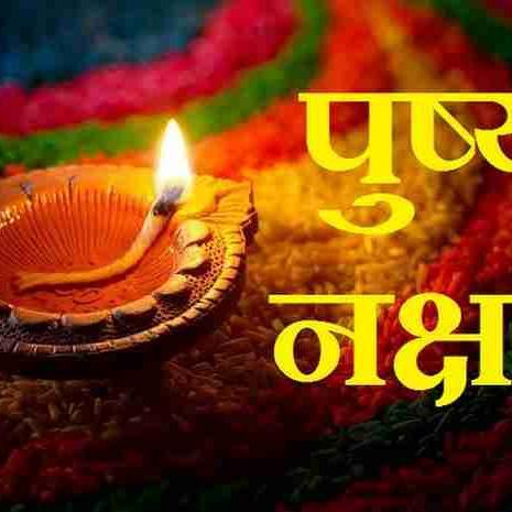 Guru Pushya Special : गुरु पुष्य नक्षत्र में क्या खरीदें, क्या नहीं खरीदें, शुभ होगा ये खरीदना