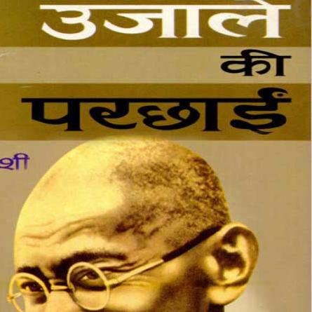 उजाले की परछाई : दो गांधी आमने-सामने
