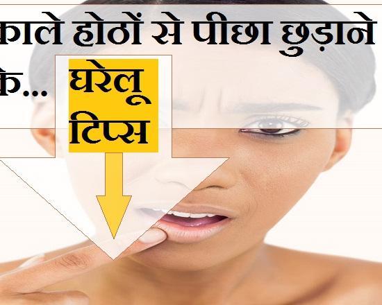 होठों का कालापन दूर करने के उपाय, पढ़ें 4 आसान से घरेलू नुस्खे