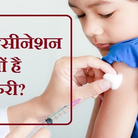 बच्चों के टीकाकरण के यह 5 फायदे जरूर जानिए...