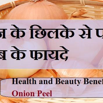 प्याज के छिलकों को न फेंकें कूड़ेदान में, इनके इस्तेमाल से पाएं बेहतरीन सेहत और सौंदर्य लाभ