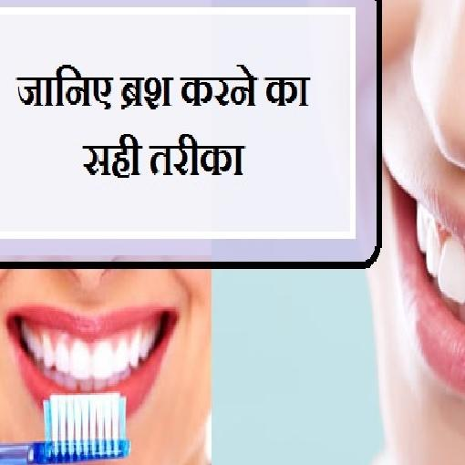 क्या आप जानते हैं दांतों को ब्रश करने का सही तरीका
