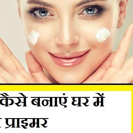 Makeup Tips: घर में Primer बनाने के कुछ खास टिप्स