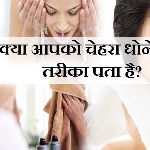 कहीं आप तो नहीं करतीं चेहरा धोते वक्त ये 5 गलतियां