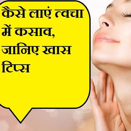 Skin Tightening Tips : त्वचा में कसाव लाने के लिए अपनाएं ये खास 5 उपाय