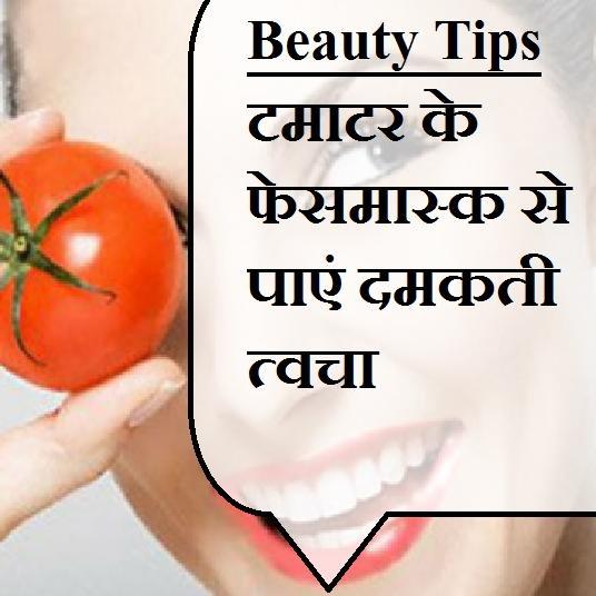 Beauty care :  टमाटर के इस्तेमाल से पाएं चमकती-दमकती त्वचा