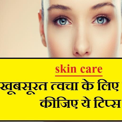 इन Tips को अपनाकर पाएं खूबसूरत त्वचा