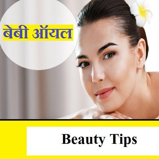 Beauty Tips : Baby Oil को skin care में करें शामिल और पाएं सॉफ्ट त्वचा