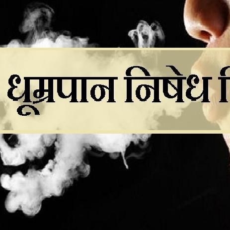 World No Smoking Day : नशा खराब करता है आपकी शान, ना डालें खतरे में जान