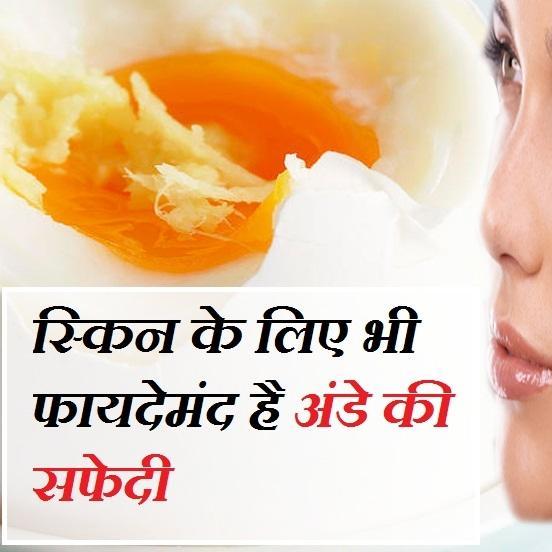 Egg White Benefits For Skin : त्वचा के लिए फायदेमंद है अंडे की सफेदी, जानिए लाभ