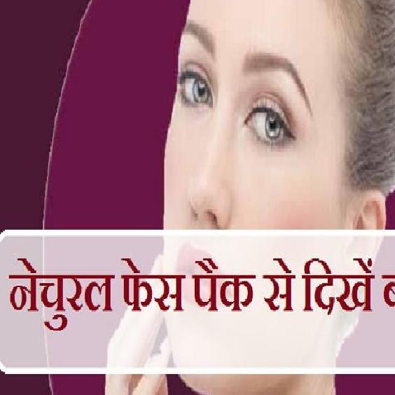 Natural Face Pack : चावल के आटे से पाएं बेदाग और निखरी त्वचा