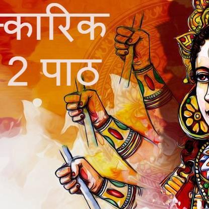 इस चैत्र नवरात्रि में लॉकडाउन का उठाएं लाभ, करें यह पाठ