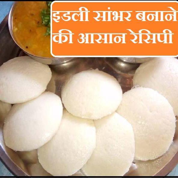 Navratri 2020 Recipes : नवरात्रि में रख रहे हैं उपवास तो ट्राय करें समा के चावल की स्वादिष्ट इडली