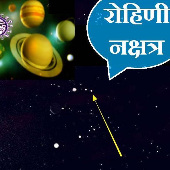 रोहिणी और नौतपा का क्या है संबंध, जानिए Rohini नक्षत्र की अनूठी जानकारी