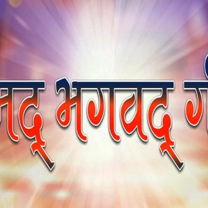 अधिक मास में प्रेरणा देते हैं श्रीमद्भगवत गीता के विचार
